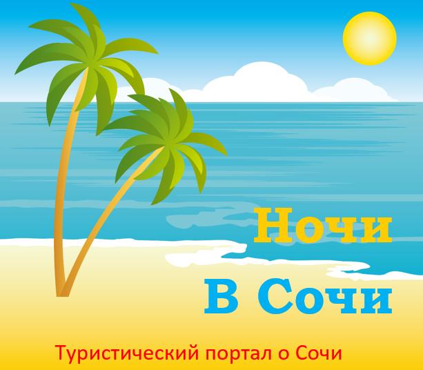 Сайт Ночи в Сочи NochivSochi.ru